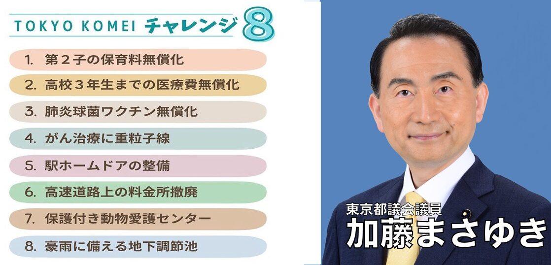 加藤まさゆきの政策目標【チャレンジ8】